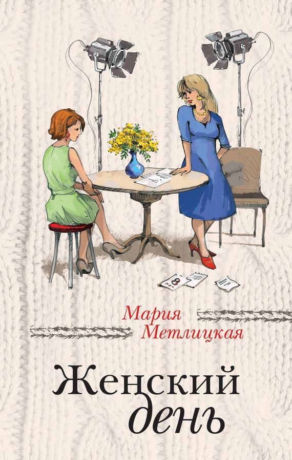 Метлицкая книги скачать бесплатно fb2 торрент