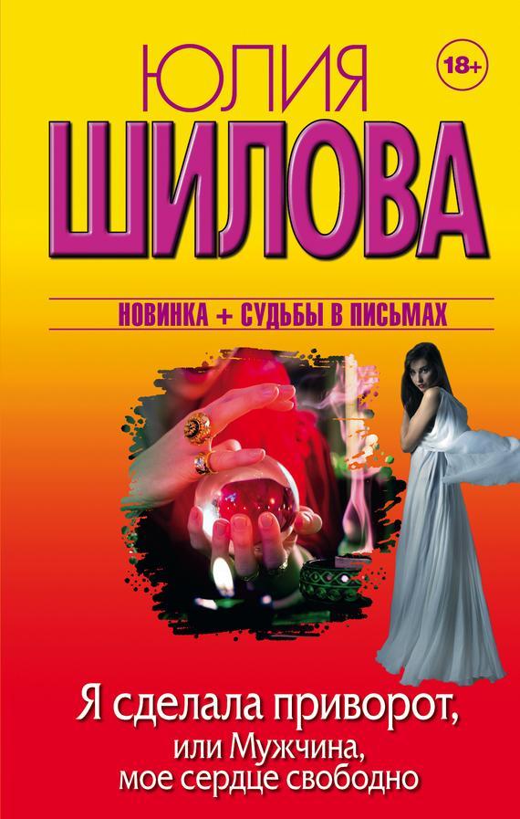 Я сделала приворот, или Мужчина, мое сердце свободно (Юлия Шилова) читать книгу онлайн на iPad, iPhone, android