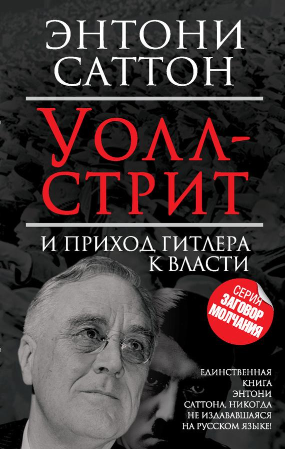 http://7books.ru/wp-content/uploads/2015/09/14804797.cover_.jpg