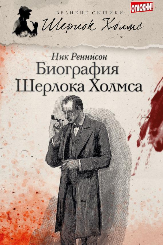 Книги про шерлока холмса других авторов скачать