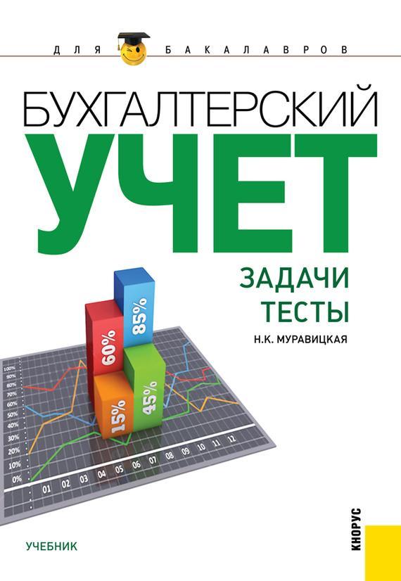 Книги по бухгалтерскому учету бесплатно скачать бесплатно