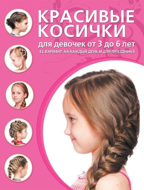 Косички для девочек скачать книгу бесплатно