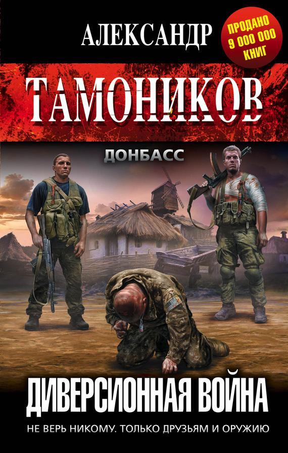 Александр тамоников книги скачать бесплатно fb2 торрент