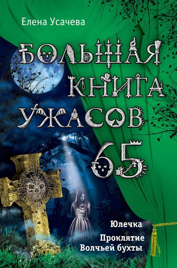 Большая книга ужасов скачать сборник