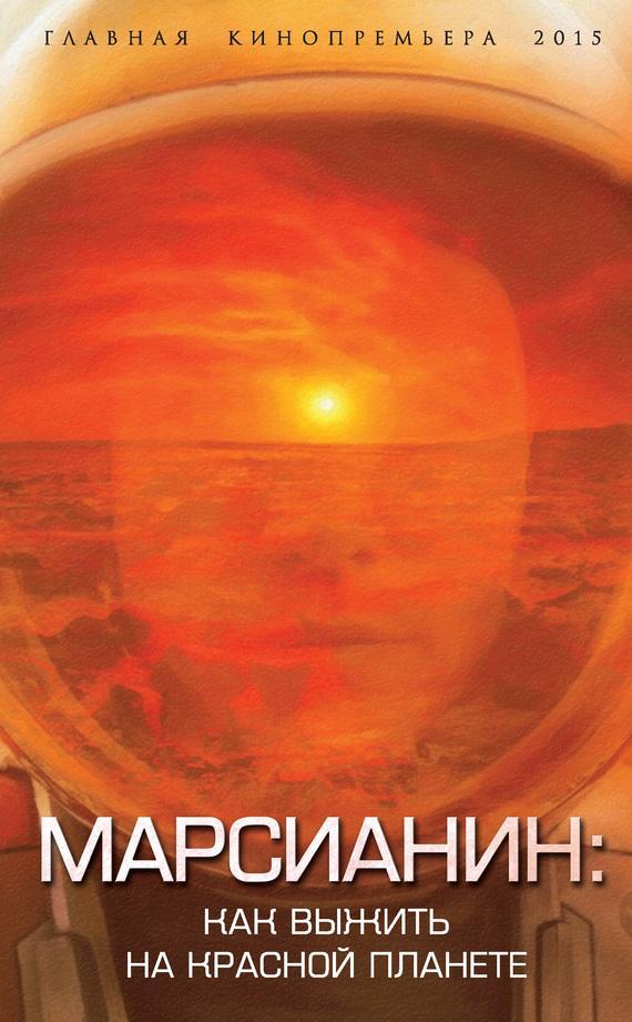 Энди вейера марсианин fb2 скачать