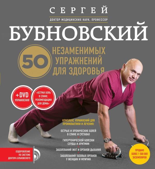 Книги сергея бубновского скачать бесплатно fb2