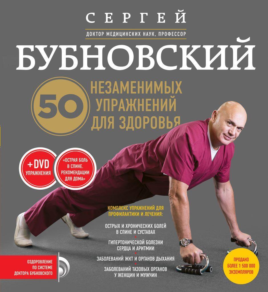 Бубновский книги скачать бесплатно в fb2 торрент