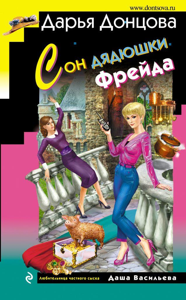 Электронная библиотека дарья донцова