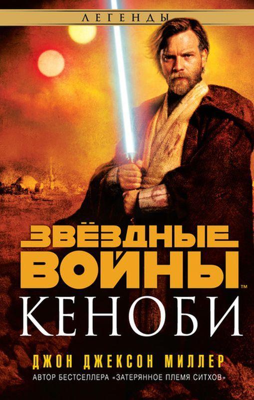 Скачать серию книг звездные войны fb2