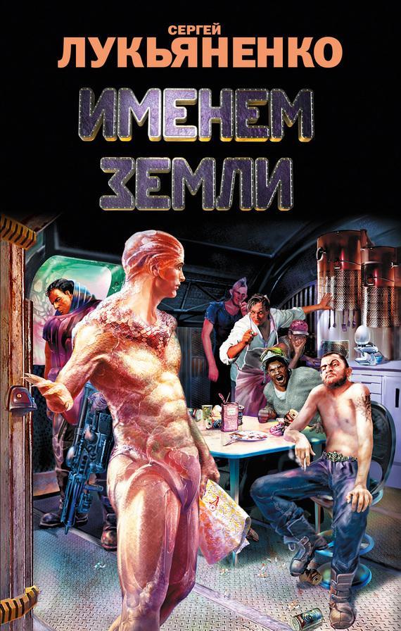 Лукьяненко книги скачать бесплатно торрент