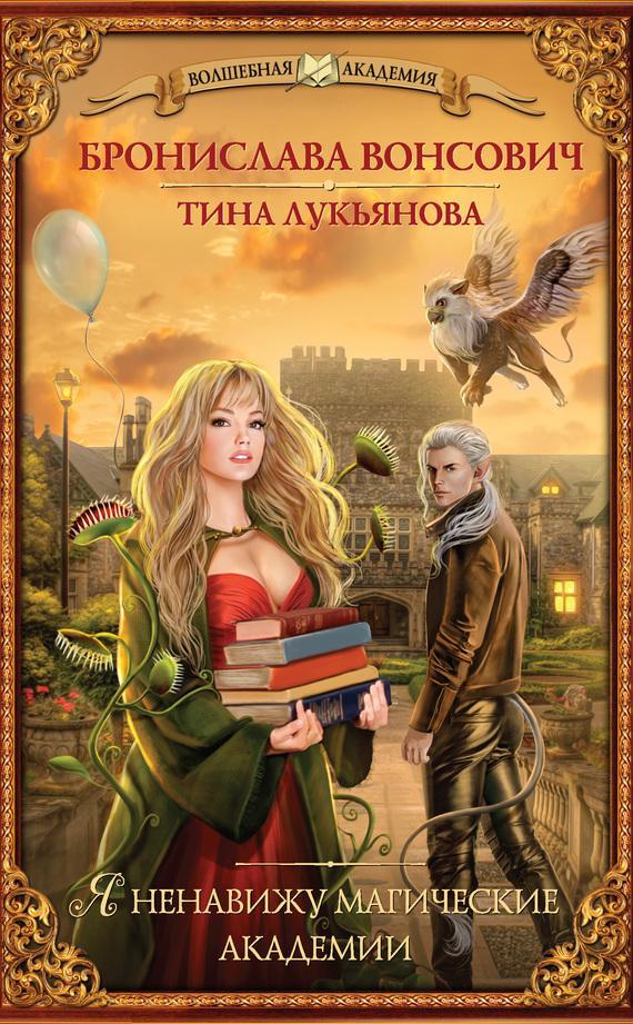 Яненавижу магические академии читать