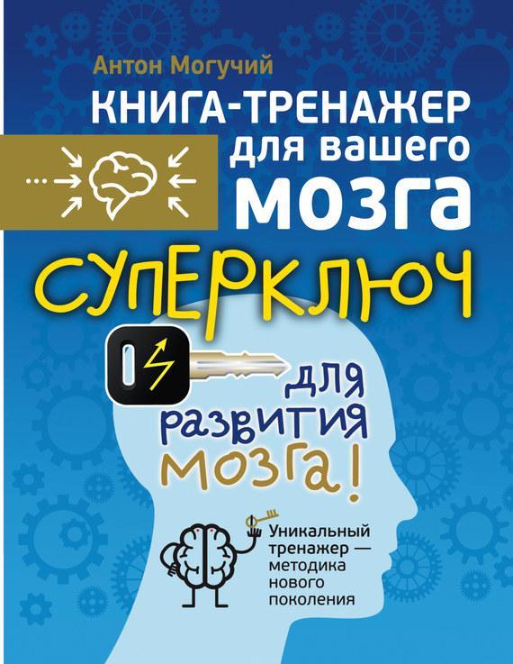 Книги для развития мозга скачать бесплатно