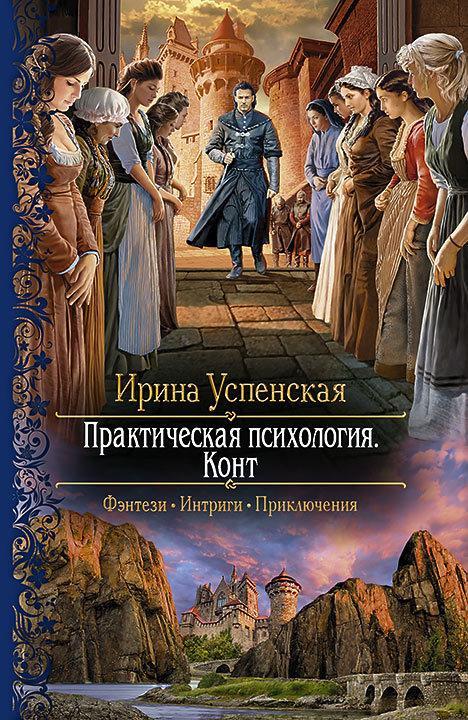 Ирина успенская все книги скачать бесплатно fb2