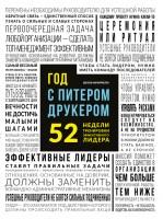 20271863_cover-elektronnaya-kniga-dzhozef-machiariello-god-s-piterom-drukerom-52-nedeli-trenirovki-effektivnogo-rukovoditelya