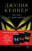 21674206_cover-elektronnaya-kniga-dzhuliya-kenner-za-chas-do-rassveta-vremya-sorvat-maski (1)