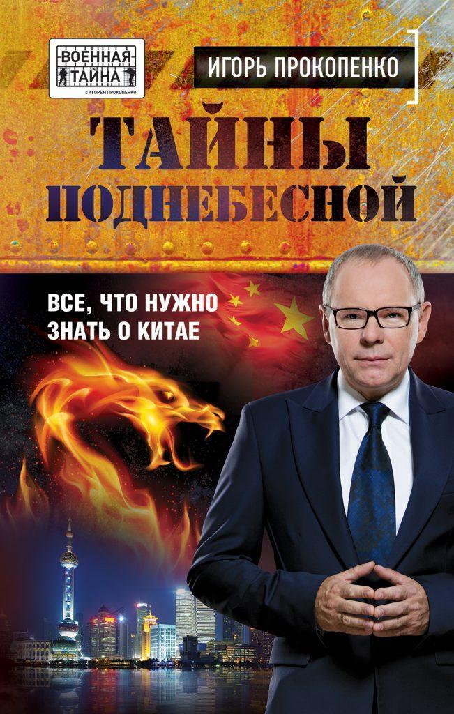 скачать бесплатно все книги игоря прокопенко