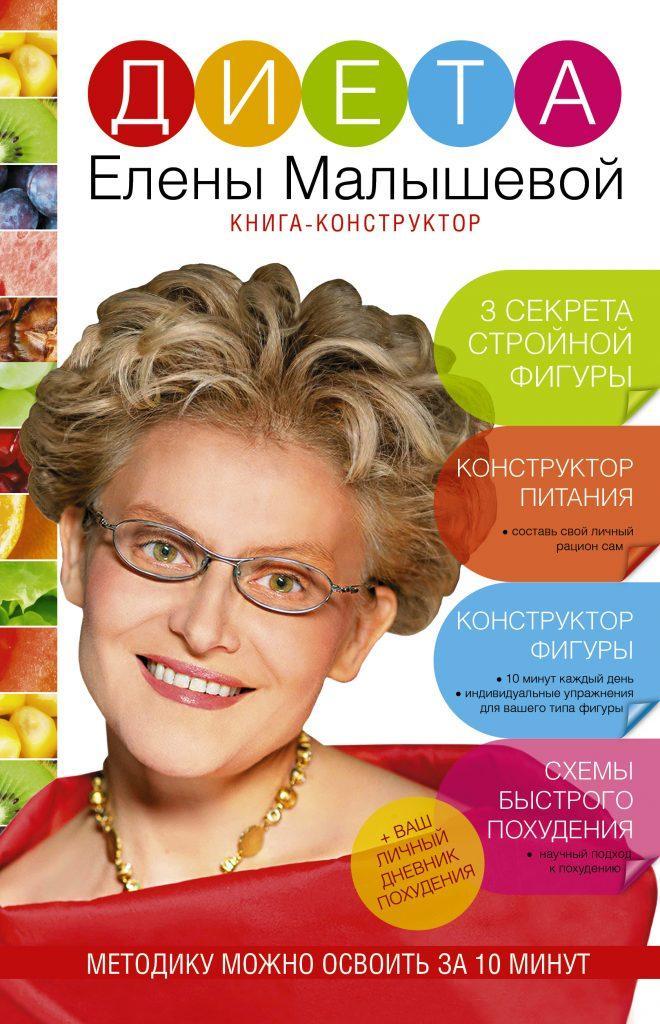 купить книгу малышевой диета елены малышевой