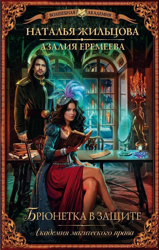 значение поле книги про магичские академии Как купить