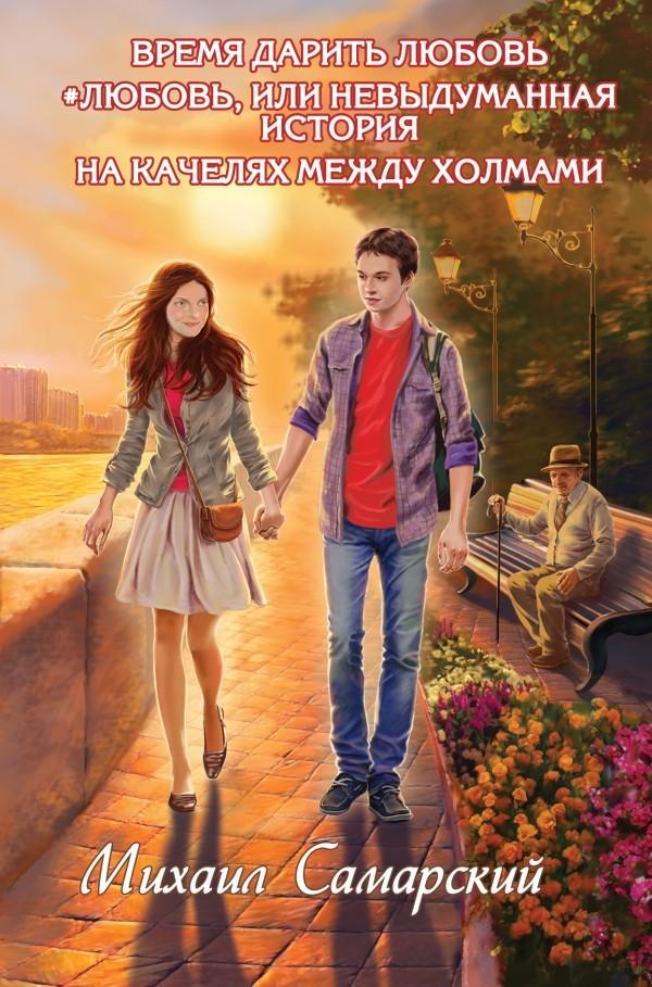 Скачать бесплатно книга любовь любовь любовь