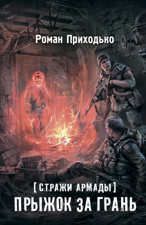 Книги сталкер скачать бесплатно в fb2 торрент