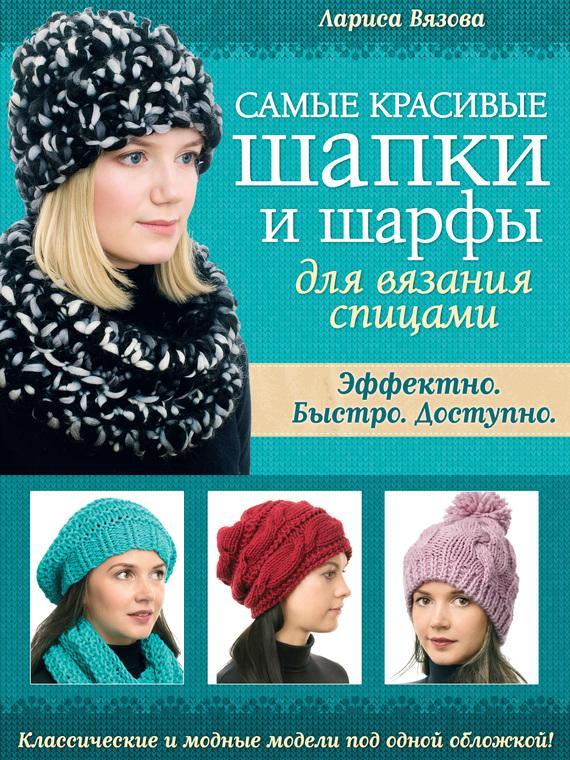 Красивые шапочки вязание спицами 296