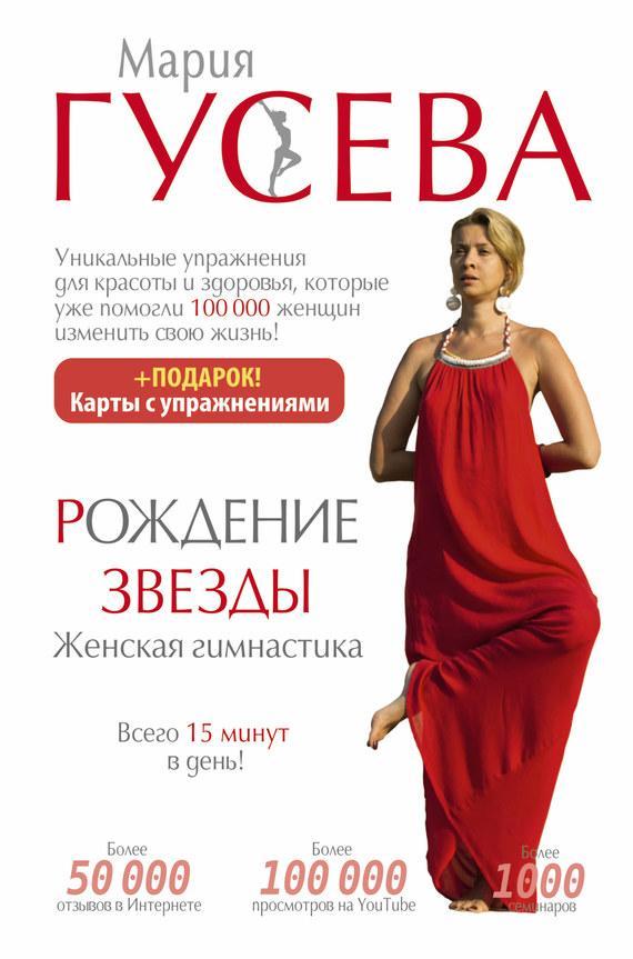 Гимнастика для беременных скачать книгу