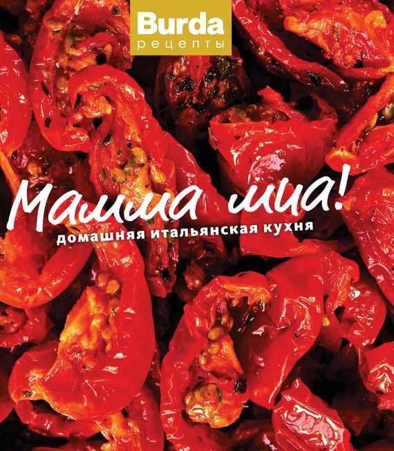 Книга итальянской кухни скачать бесплатно