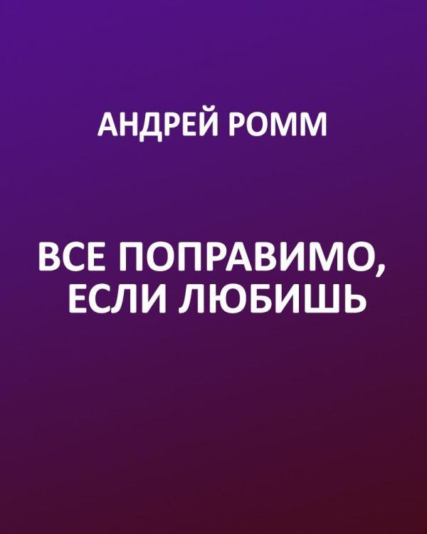 Андрей ромм книги скачать бесплатно
