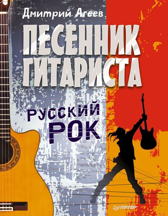 Книга песенник скачать