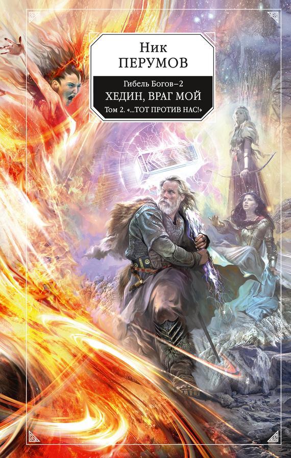 Война мага 2 том скачать книгу