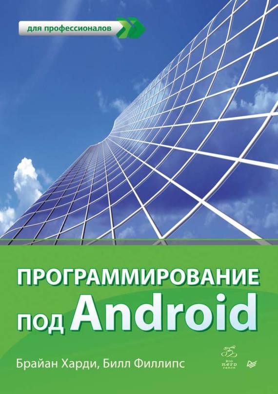 Программирование для андроид книга скачать