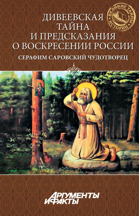 Евгений поселянин книги скачать бесплатно