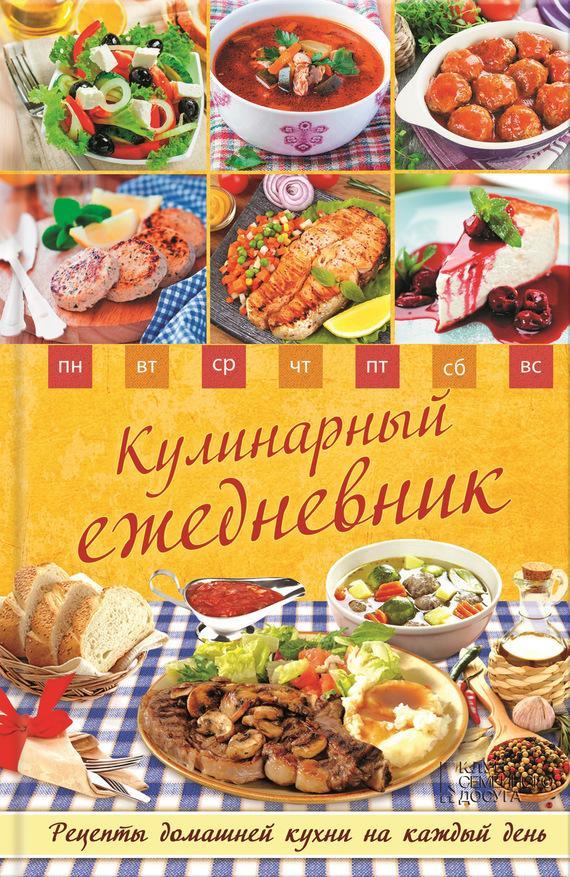 Скачать книгу кулинарные рецепты бесплатно через торрент