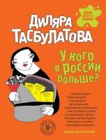 20270889_cover-elektronnaya-kniga-dilyara-tasbulatova-u-kogo-v-rossii-bolshe