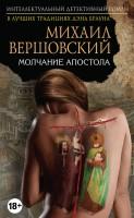 20276148_cover-elektronnaya-kniga-anonimnyy-avtor-molchanie-apostola