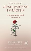 20276211_cover-elektronnaya-kniga-emma-mars-8343383-spalnya-v-kotoroy-ty-on-i-ya
