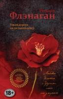 20276616_cover-elektronnaya-kniga-richard-flenagan-uzkaya-doroga-na-dalniy-sever