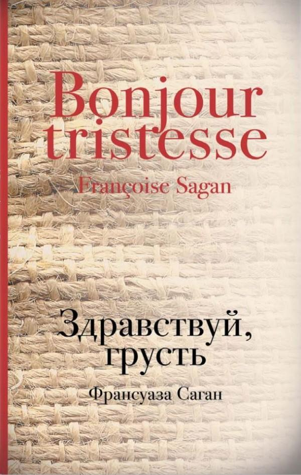 Франсуаза саган скачать книги торрент