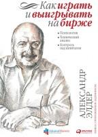 07473417_cover-elektronnaya-kniga-aleksandr-elder-kak-igrat-i-vyigryvat-na-birzhe-psihologiya-tehnicheskiy-analiz-kontrol-nad-kapitalom-2