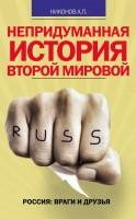 14848507_cover-elektronnaya-kniga-aleksandr-nikonov-nepridumannaya-istoriya-vtoroy-mirovoy-11645554