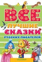 15953880_cover-elektronnaya-kniga-aleksandr-pushkin-vse-luchshie-skazki-russkih-pisateley