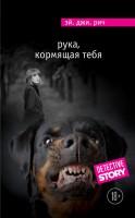 20059958_cover-elektronnaya-kniga-ey-dzhi-rich-ruka-kormyaschaya-tebya