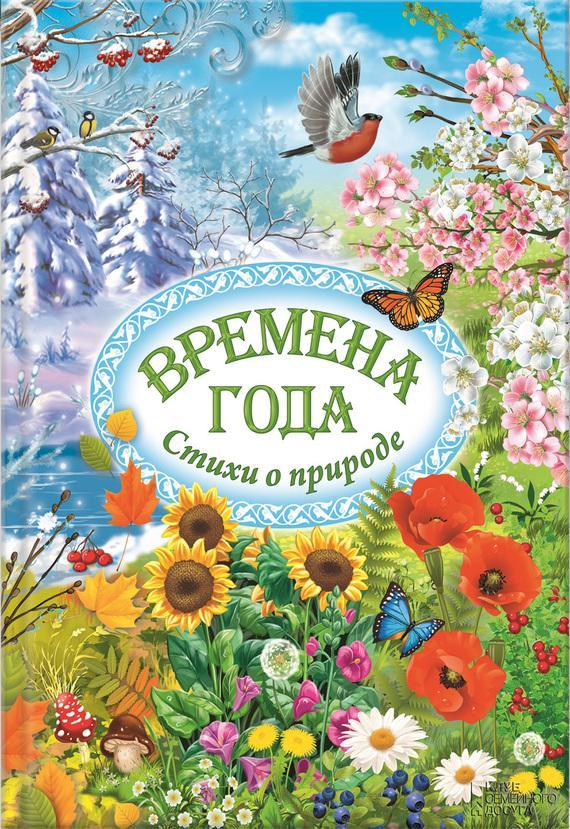 Пушкин стихи скачать fb2 бесплатно