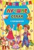 20082587_cover-pdf-kniga-kollektiv-avtorov-luchshie-stihi-k-prazdnikam-17049830