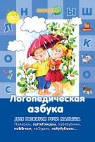 20084729_cover-pdf-kniga-gayda-lagzdyn-logopedicheskaya-azbuka-11827332