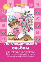 20084806_cover-pdf-kniga-raznoe-logopedicheskiy-albom-11827325