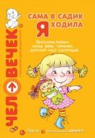 20084834_cover-pdf-kniga-kollektiv-avtorov-sama-v-sadik-ya-hodila-problemy-vybora-semya-nyanya-guverner-detskiy-sad-adaptaciya-11828062