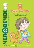20084945_cover-pdf-kniga-kollektiv-avtorov-ya-idu-gulyau-progulki-s-detmi-v-vyhodnoy-den-11827297