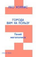 20129575_cover-elektronnaya-kniga-leo-hollis-8290539-goroda-vam-na-polzu-geniy-megapolisa