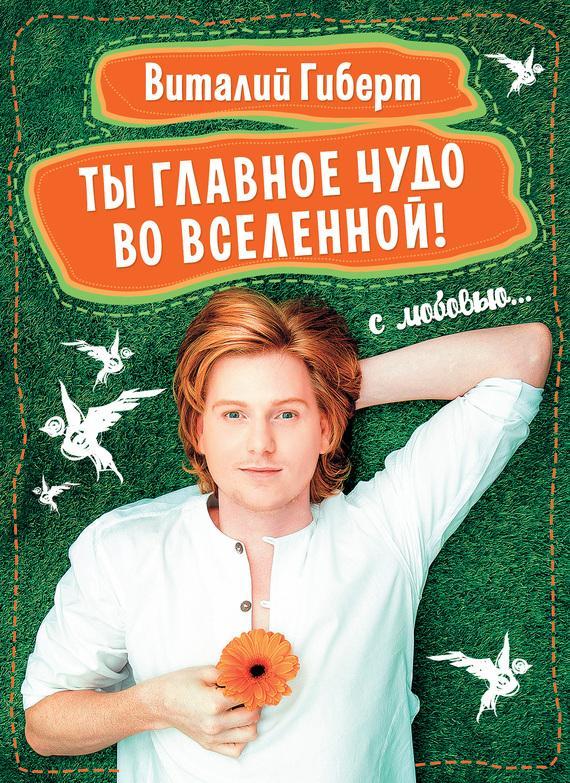 Виталий гиберт скачать книгу бесплатно epub